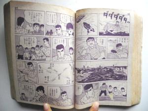「波の挑戦」最終ページ。