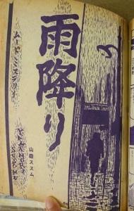 「雨降り」扉ページ。