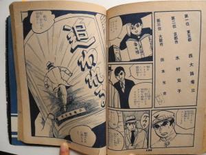 桜井昌一、石川フミヤス、K・元美津、劇画工房同人がさらりと盛り込まれている。