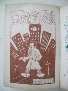 扉ページ。ピストルを構える少年探偵「勝山勇三」。