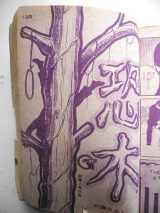 扉ページ。木の陰に逆さまの男の姿が。
