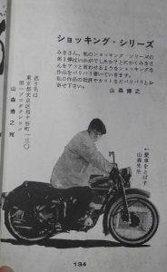 バイクに跨る山森ススム氏。