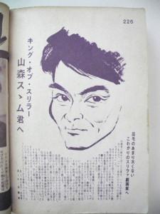 さいとう・たかを氏による似顔絵。