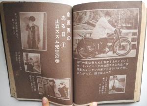 「摩天楼第10集」に掲載された見開きページ。
