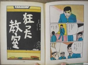 黒板に大書きされた作品タイトルが粋な演出の扉ページ。