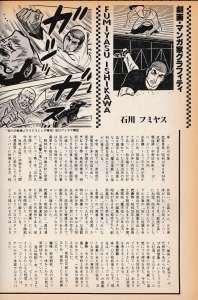 石川フミヤスのページ。石川氏を知る上で貴重な資料となっている。