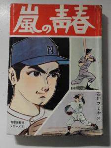 「嵐の青春」単行本表紙。