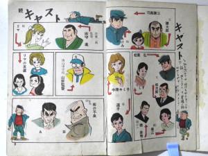 キャスト紹介ページ。右ページの右下と左ページの上部の人物は作者と思われる。
