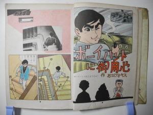 巻頭カラーの扉ページ。右下には石川氏の自画像。