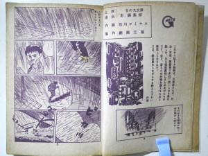 作品冒頭。日の丸文庫「影」編集部の影響はどの程度だったのだろう?
