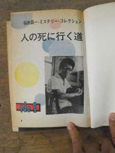 「人の死に行く道」の扉ページ。作者近影。