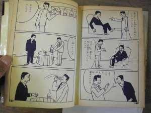 オマケのショートストーリー「コレクション魔」②。