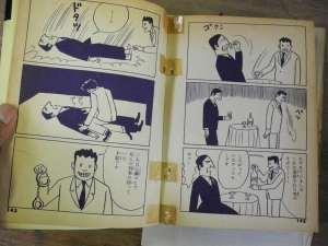 オマケのショートストーリー「コレクション魔」③。