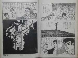最終ページ。意外にも、桜井作品らしからぬ合理的な結末が用意されている。