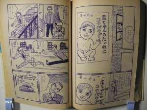 赤ん坊を使った粉パウダーの広告を見て轟探偵はひらめく。