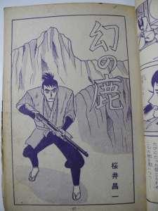 「幻の鹿」扉ページ。描き込みが少なく白が目立つシンプルな背景は桜井マンガの特徴のひとつである。