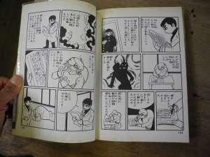 劇画マガジン版も学生服姿の新吾。新吾は鬼山の恐ろしい秘密を知る事になる。