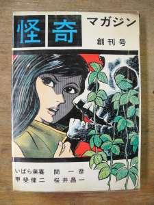 掲載の劇画マガジン表紙。桜井昌一の他に、いばら美喜、甲斐健二、関一彦の名がある。表紙はいばら美喜。