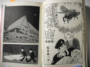 「犯人は誰だ!!黄金虫(問題篇)」の扉ページ。右ページの柱に「あなたの推理力を験すページ」とある。