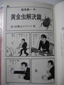 「黄金虫解決篇」は全2ページ。