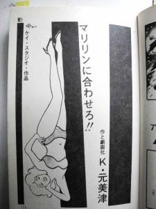 扉ページ。寝そべったマリリンが逆さまになった構図。