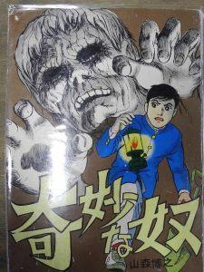 No.4「奇妙な奴」の単行本表紙。この表紙は山森氏意外の方が描いている可能性がある。「みやわき心太郎」氏だろうか?
