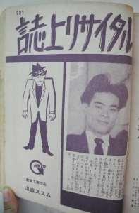「誌上リサイタル」の扉ページ。写真は山森氏。