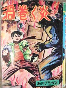 石川氏の手によるのか否かの判別ができないが、完成度の高さを感じさせる表紙。