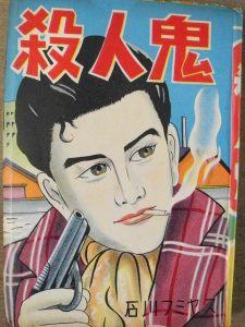 「殺人鬼」表紙。おそらく石川フミヤスの作画ではない。