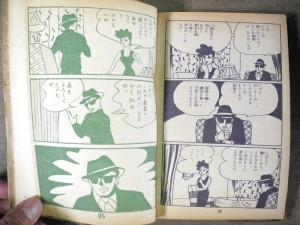 後の石川タッチからは想像しにくい画風だが、とても洗練されている。