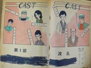 """石川作品ではおなじみのキャスト紹介。製作には""""三洋社""""と記載あり。"""