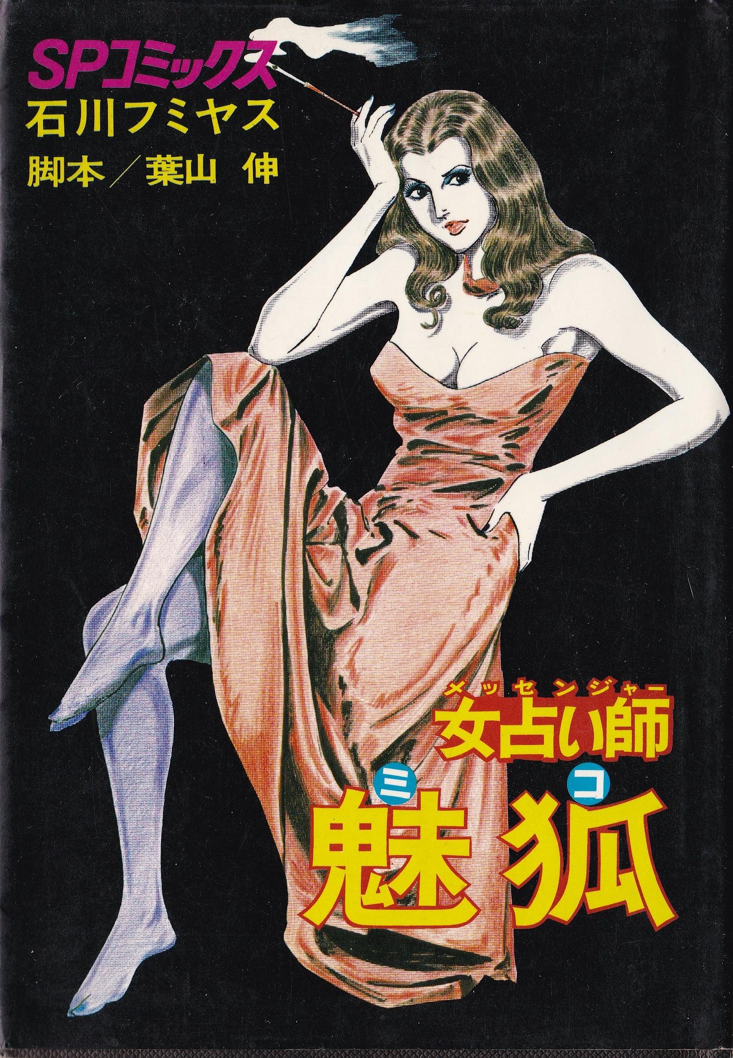 「女占い師魅狐」単行本表紙。