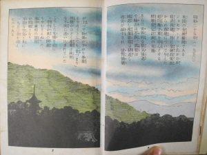 ドキュメントタッチが石川作品らしい導入部。戦後日本の歴史についての記述。