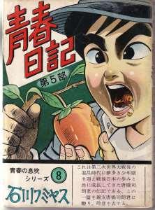 第5部表紙。タイトル文字のフォントが一部と違う。柿を喰らう少年の瑞々しさが魅力的。
