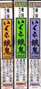 「戦国サバイバルいくさ餓鬼」全3巻の背表紙。(左より1、2、3)