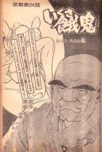 雑誌掲載時の扉ページ(第24回)。「第24回扉 構成・石川フミヤス」とクレジットあり。
