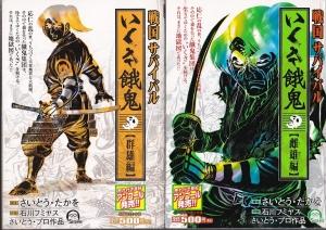 「戦国サバイバルいくさ餓鬼」。左側が1巻、右が2巻に相当する。