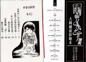 「かまり弁天」の単行本表紙。左が旧版、右が新版。