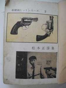 見返しページ。下の写真は松本正彦氏。