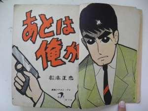 「あとは俺が」扉ページ。「劇画ファスト・プロ」のマークあり。