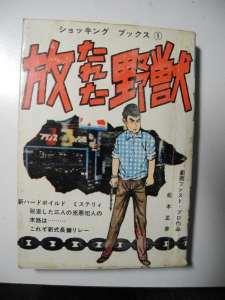 「放たれた野獣」表紙。松本氏のデザイン力の高さを感じさせる。