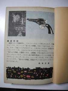単行本見開きページ。松本氏の顔写真は他の作品でもたびたび見かける。お顔を表に出すのは割りとお好きだったのだろうか。