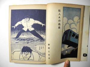 競作の篠原とおる作品の開始ページ。右側ページが松本氏、篠原氏どちらの絵なのか不明である。