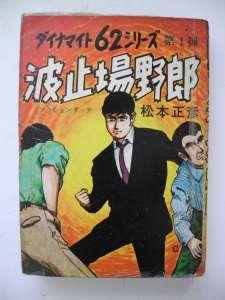 単行本「波止場野郎」表紙。