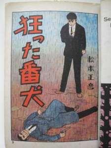 拳銃を片手に倒れている男と、それを見下ろす男。2人の関係は?
