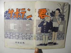 扉ページ。板塀をバックに、サボテンたち2人。