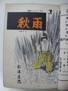 「秋雨/しゅうう」の扉。