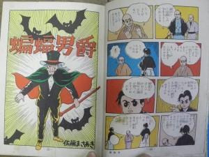 「蝙蝠男爵」/佐藤まさあき 扉ページ(左)、「呪いの人形」/松本正彦 最終ページ(右)。