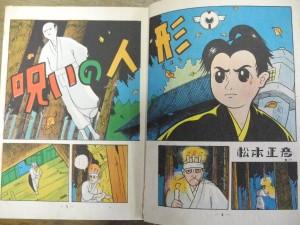 「呪いの人形」/松本正彦。駒画工房の「間」マークあり。