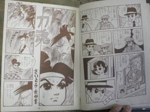 さいとう・たかを作品の扉ページ(左)と佐藤まさあき作品の最終ページ(右)。1957年(昭32)のマンガの中ではリアリズムの傾向のある作風だが、どちらもまだ劇画調の絵柄ではない。